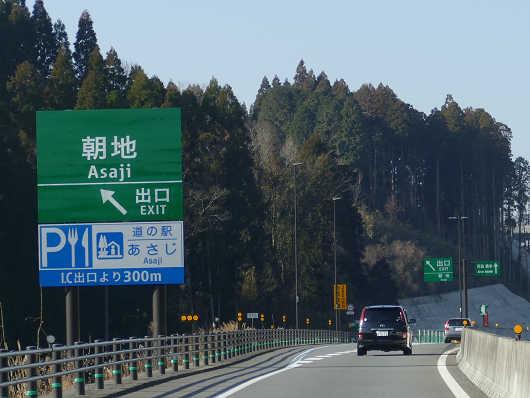 中九州横断道路が少しだけ延びました。|どこでも晴れたらワン歩