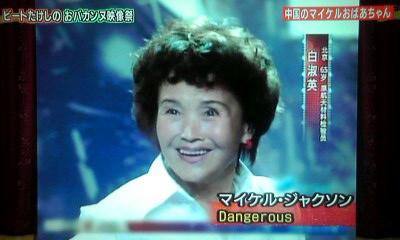 戯 * 中国のマイケルおばあちゃん
